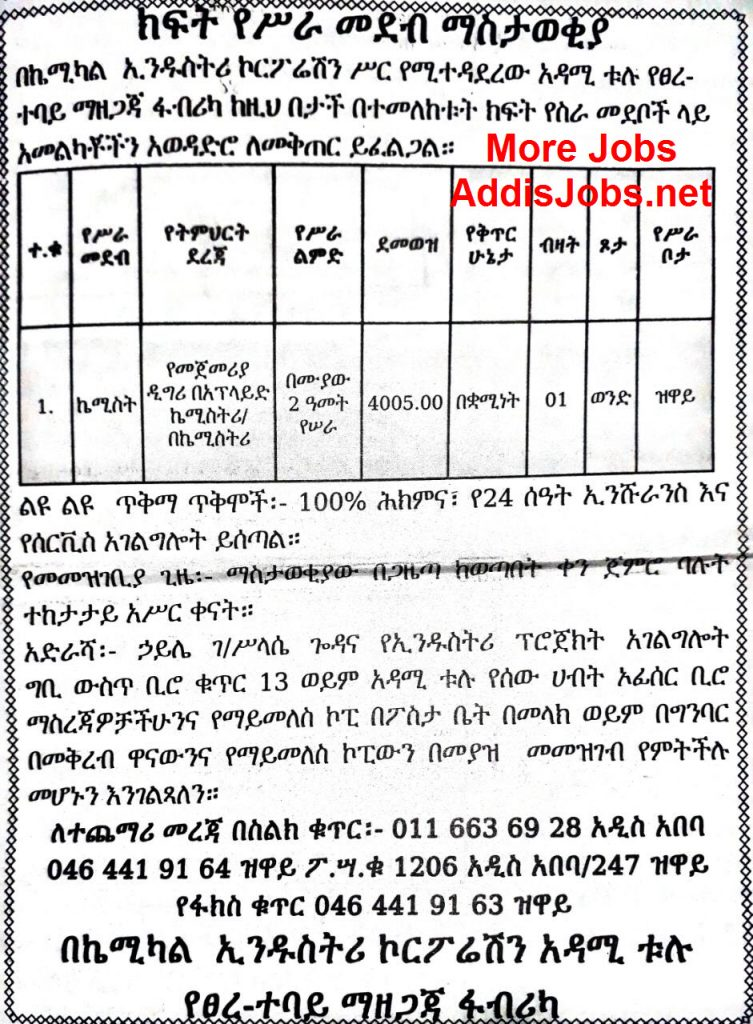 Jobs in Addis Ababa Archives - AllHabesha
