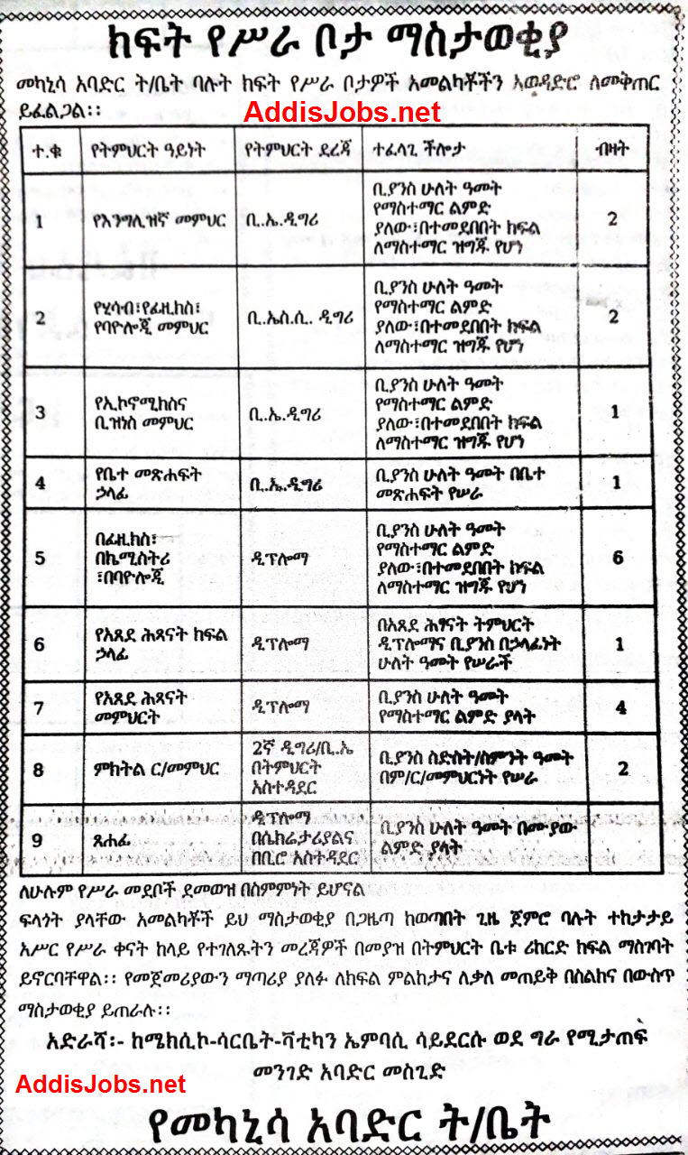 Jobs in Ethiopia Archives - AllHabesha